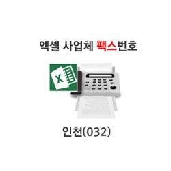 인천(032) 2015년 후반기 50%할인