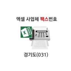경기도(031) 2015년 후반기 50%할인