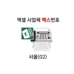 서울(02) 2015년 후반기 50%할인