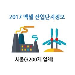 서울 산업단지 정보(엑셀) 50%할인